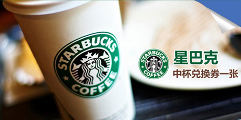 starbacks_coupon